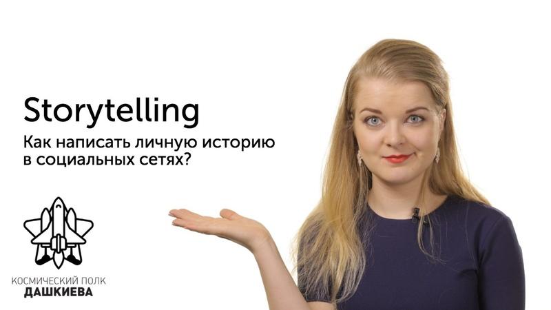Как писать личную историю в социальных сетях? Storytelling. Татьяна Маричева.