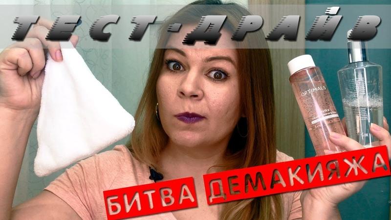 ТЕСТ ДРАЙВ | БИТВА ДЕМАКИЯЖА Мицеллярная ВОДА (34002) или САЛФЕТКА для снятия макияжа (29935)