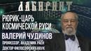 ЛАБИРИНТ Рюрик - царь космической Руси В.А. Чудинов