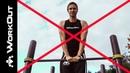 ВЫХОД СИЛОЙ: 4 ОШИБКИ НОВИЧКОВ   Антон Кучумов   WorkOut: фитнес городских улиц