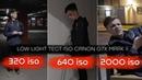 Тест ISO у Canon G7x mark 2 в условиях малой освещенности. [low light test G7x mark ii]