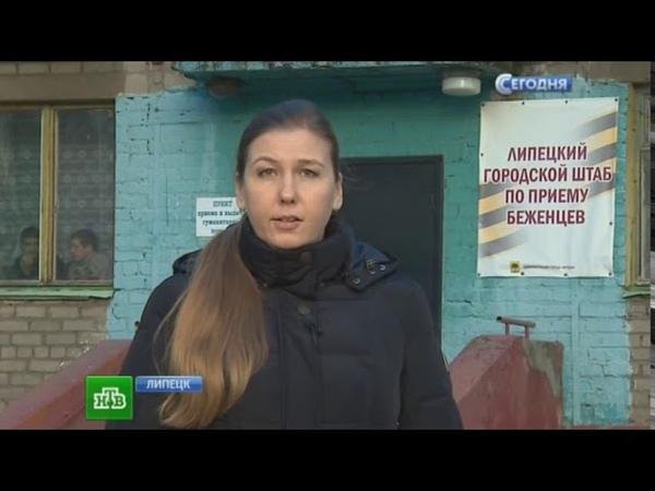 Новость на НТВ про Землячество Донбасса в Липецке