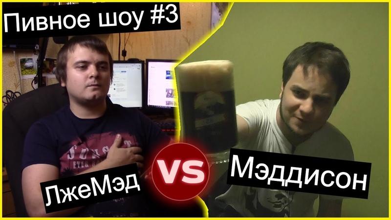 Пивное шоу Мендельсона 3 - лЖигулевское, Оболонь и Жигули Барное (тупа отдыхаю)