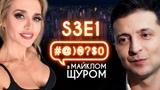 Оксана Марченко, Тимошенко, Зеленський, Леся Нктюк #@)
