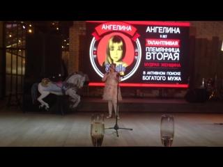 #ВашиГостиНаСцене Стенд-ап шоу от Ангелины