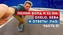 OXELO Big Yamba vs ПЕННИ БОРД vs Фрискейт SEBA Fr1 / FAQ / Ночной рейд 52 км за день 2 часть из 3