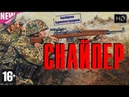 Героическое Кино о ВОВ Русский Снайпер Военныые фильмы HD целиком
