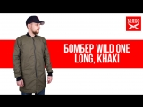 Бомбер Wild One - Long, Khaki. Обзор