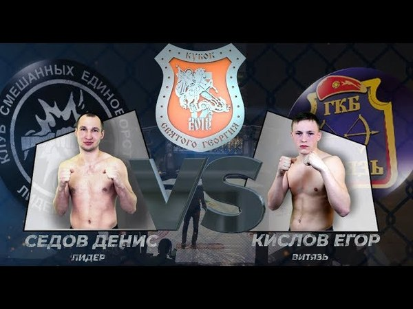 Бой Седов Денис (Лидер) и Кислов Егор (Витязь)