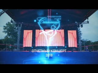 Отчетный концерт танцевальной студии СТОЛИЦА