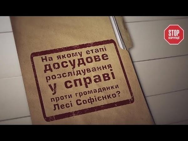 На якому етапі досудове розслідування у справі проти громадянки Лесі Софієнко