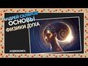 Андрей Скляров Основы физики духа часть тридцать четвёртая