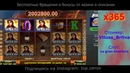 Огромные Выигрыши в Онлайн Казино! Красивые Заносы!