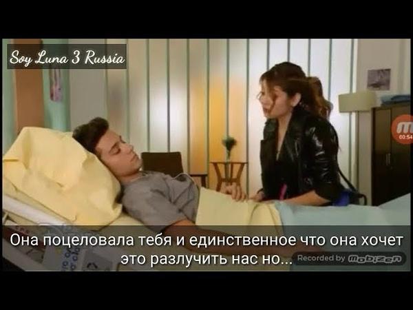 Soy Luna 3 Луттео Луна в больнице навещает Маттео русские субтитры 31 серияЯ Луна