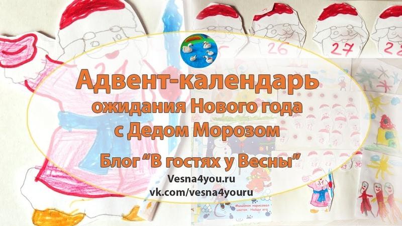 Адвент календарь ожидания Нового года с Дедушкой Морозом