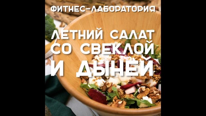 Салат со свеклой и дыней