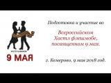 Всероссийский Хастл флешмоб 9 мая 2018г.