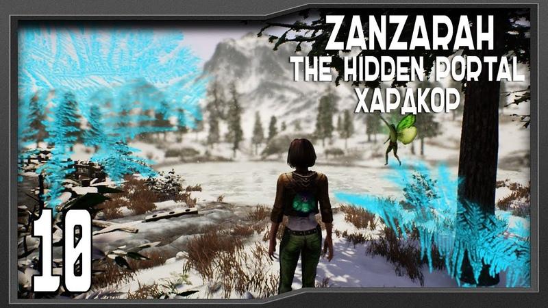 Zanzarah The Hidden Portal Прохождение На Хардкоре Царство Облаков 10