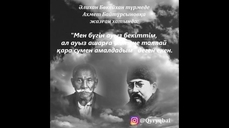 Әлихан Бөкейханның түрмеде Ахмет Байтұрсыновқа жазған хаты