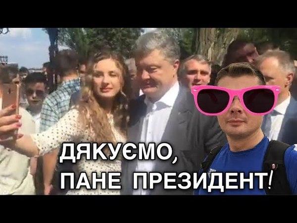 Пьяный в дрова Порошенко пошел в народ