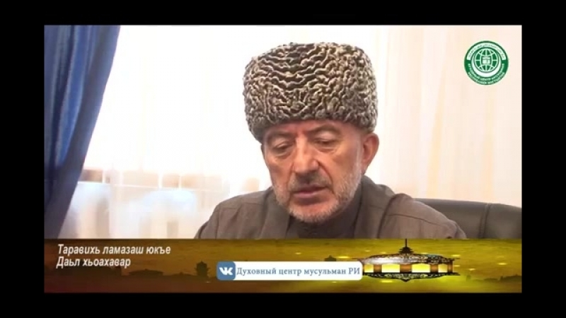 Алим Магомед-Башир Аушев Таравихь ламазаш юкъе Даьл хьоахавар .mp4