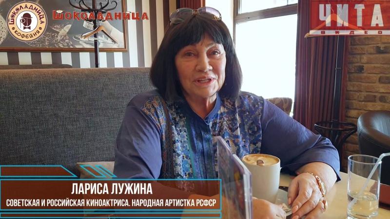 Лариса Лужина в Чите
