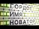 Гордое имя новатор 02.08.2018