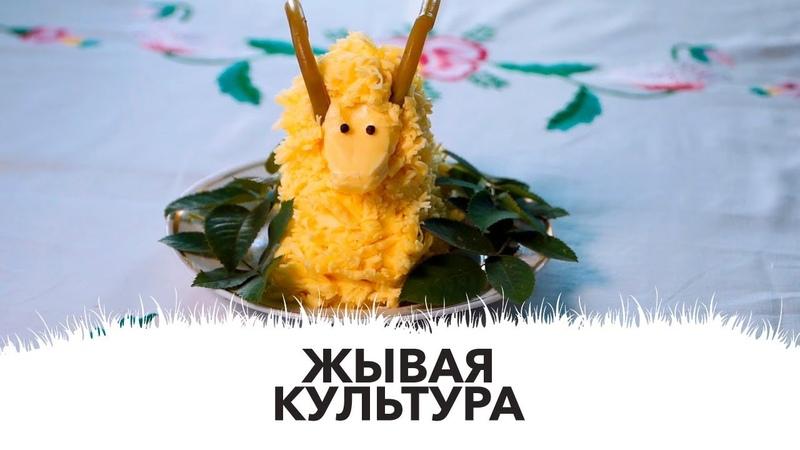 ЖЫВАЯ КУЛЬТУРА. Прыгатаванне традыцыйнай стравы Масляны баран