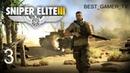 Прохождение Sniper Elite 3 Часть 3 Ущелье Халфайи