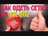 КАК ОДЕТЬ СЕТКУ НА JBL GO2?!