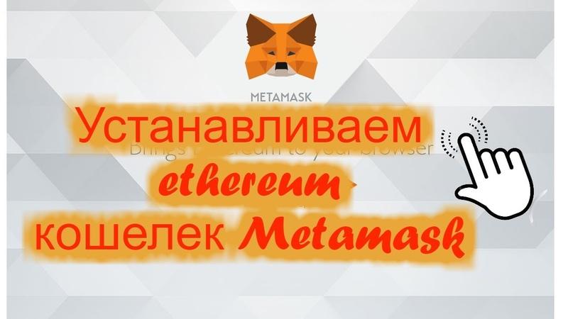 Как установить ethereum кошелек Metamask на свой компьютер