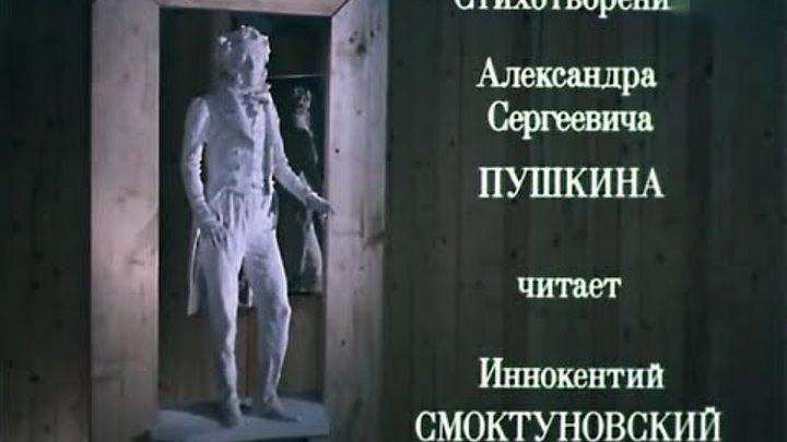 Вновь я посетил... Стихотворения А. С. Пушкина читает Иннокентий Смоктуновский (1982)