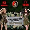 Хиты русского рока к 23 февраля!