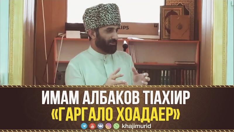 АЛБАКОВ ТIАХIИР - «ГАРГАЛО ХОАДАЕР» 20.10.2017