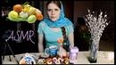Православный АСМР светлая Пасха Куличи пряники триггеры для ваших ушек^^