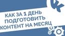 Ведение и раскрутка группы ВКонтакте. Как за 1 день подготовить контент-план на месяц вперед