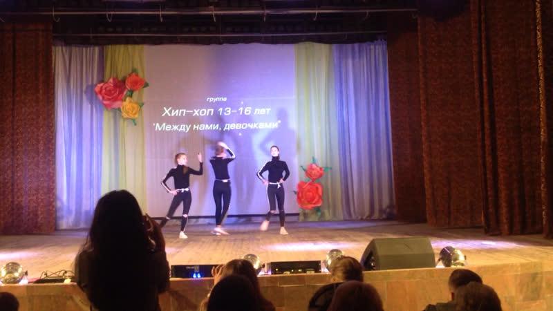 Хип-хоп 13-16 лет. Между нами, девочками. Отчетный концерт студии танца CITRUS. 15.12.2018.