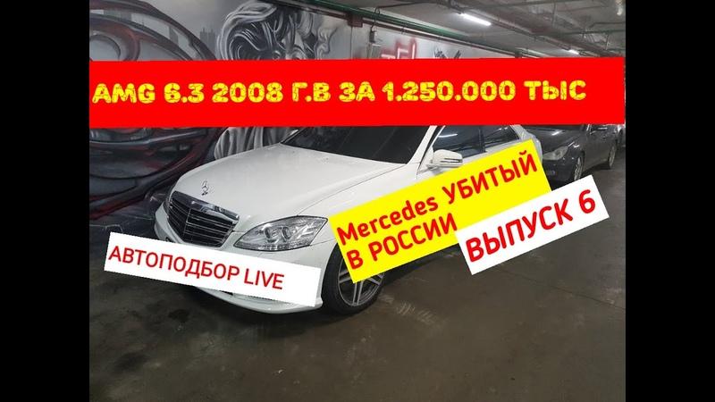 Осмотр Mercedes Benz за 1.250.000 - Наглый Обман. АвтоХлам на колесах!!