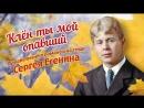 Клен ты мой опавший - Лучшие Песни и Романсы на стихи Сергея Есенина