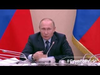 Герман Греф и Владимир Путин о новых технологиях и регулировании Криптовалют