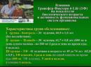 Влияние Трансфер Фактора на показатели Биологического возраста и активность Функциональных систем организма. Чижов А.Я. 01/10/13