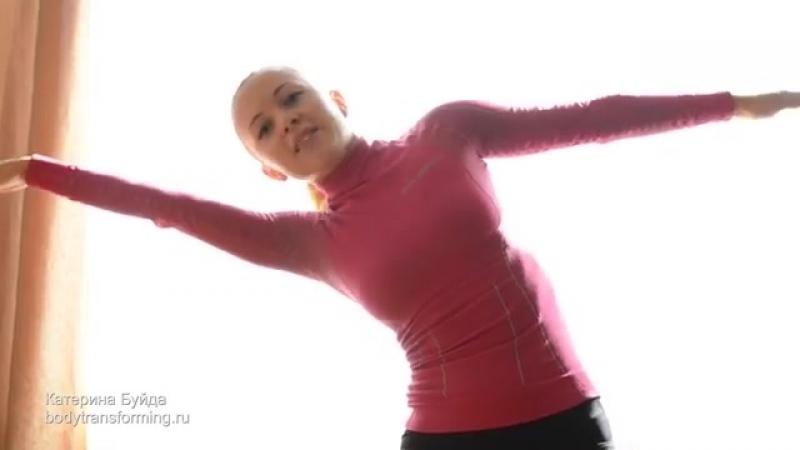 Тонкая талия Утренняя зарядка с Катериной Буйда Тренировка №