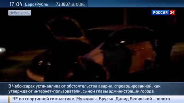 Новости на Россия 24 • В Чебоксарах пьяный сын чиновника угодил в ДТП и подрался с гаишником