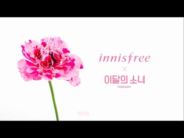 이달의 소녀 1/3 X이니스프리 (LOONA 1/3 X innisfree) 2월-사랑스러운 립 메이크업