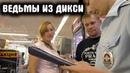 Директор ДИКСИ наглые покупатели и беспомощная полиция