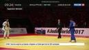 Новости на Россия 24 • Чемпионат по дзюдо Россия поднимается в турнирной таблице