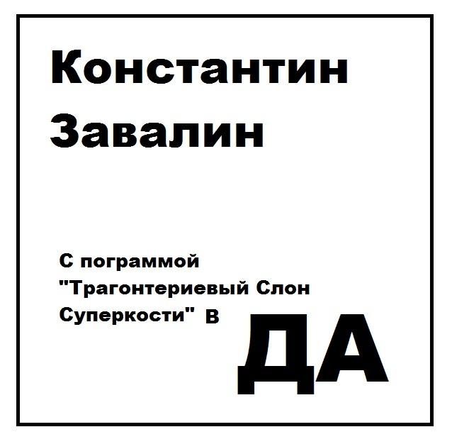 Афиша Ижевск Константин Завалин в ДА
