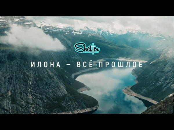 ♪ ♫🔵 ХРИСТИАНСКИЕ ПЕСНИ 2018 Илона Жердецкая - ВСЕ ПРОШЛОЕ
