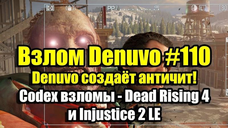 Взлом Denuvo 110 (26.08.18). Codex взломы - Dead Rising 4 и Injustice 2 LE. Denuvo создаёт античит!