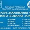 "Моржи, Пермь, Клуб ""Тонус"""